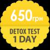 Detox Test на 1 день